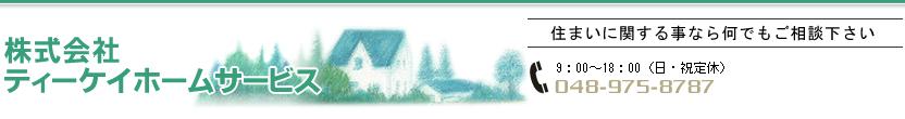 日本小形風力発電協会